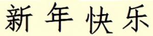 Feliz Año Nuevo Chino Shangri La Feng Shui